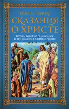 Книга Сказания о Христе