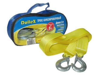 Трос буксировочный 5т. 5м. Dollex TB-505