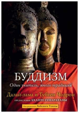 Книга Буддизм. Один Учитель, Много традиций