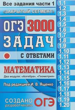 ОГЭ, Математика, 3000 задач, Задания части 1, Закрытый сегмент, / Ященко,