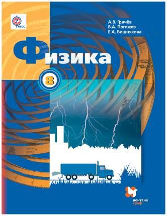 Грачев, Физика, 8 кл, Учебник (Фгос)
