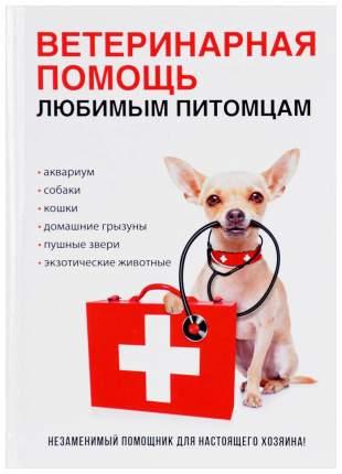 Ветеринарная помощь любимым питомцам