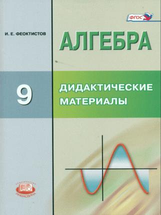 Феоктистов, Алгебра, 9 кл, Дидактические Материалы, Методические Рекомендации (Фгос)