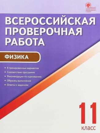 Впр Физика, 11 кл, Всероссийская проверочная Работа, Шлык