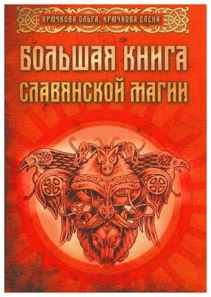 Большая книга славянской магии