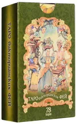 Карты Таро Викторианских Фей