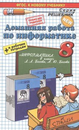 ДР Босова. Информатика. 8 кл. + Р/т. (к новому учебнику). / Бурлаков. (ФГОС).