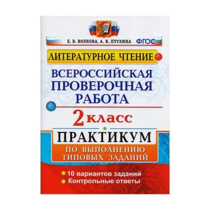 Впр, Математика, практикум, 2 кл, Волкова (Фгос)