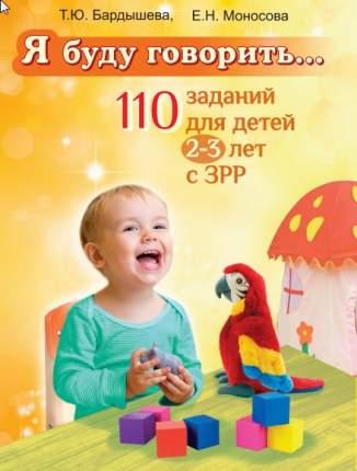 Бардышева. Я Буду Говорить... 110 Заданий для Детей 2-3 лет С Зрр.