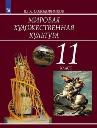 Солодовников, Мировая Художественная культура, 11 кл, Учебное пособие