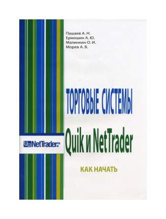 Книга Торговые Системы Quik и Nettrader. как начать