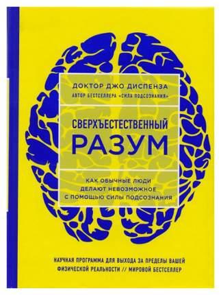 Сверхъестественный Разум, как Обычные люди Делают Невозможное С помощью Силы подсознания (
