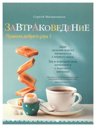 Завтраковедение. правила Доброго Утра