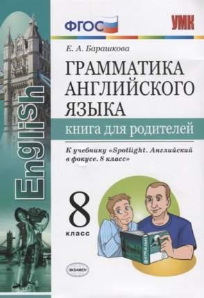 Умк Ваулина. Англ. Язык. книга для Родителей. 8 кл. Spotlight. Барашкова. (Фгос).