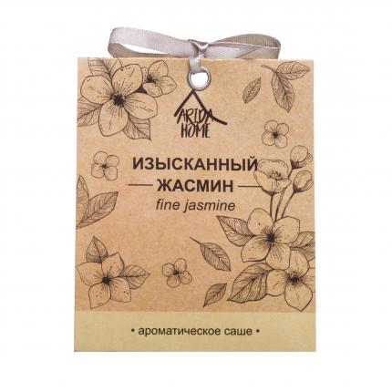 Ароматическое саше ARIDA HOME Изысканный жасмин АР 100-063