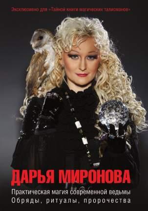 Практическая магия современной ведьмы, Обряды, ритуалы, пророчества