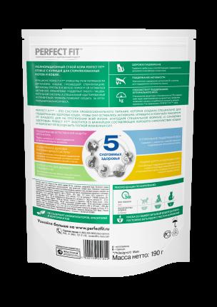 Сухой корм для кошек Perfect Fit Sterile, для стерилизованных, курица, 0,19кг