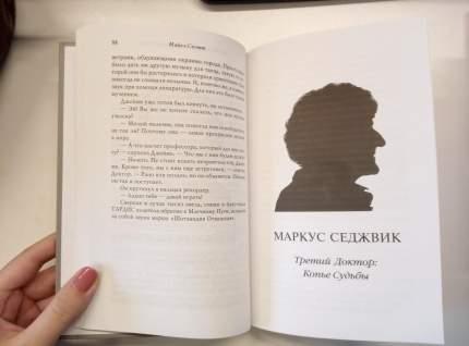 Книга Доктор кто, 11 Историй
