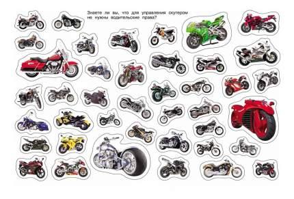 Росмэн Альбом наклеек машины и мотоциклы Росмэн 33093