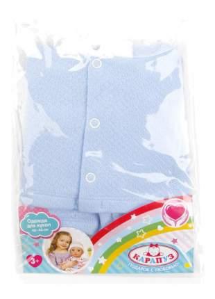 Кофточка и штанишки для пупса голубой 40-42 см Карапуз OTF-1705