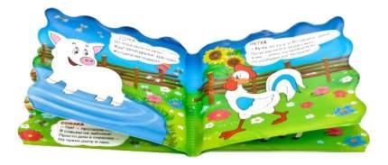 Книжка для купания Домашние животные. Раскрась водой. Умка
