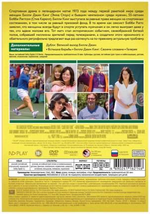 DVD-видеодиск Битва полов