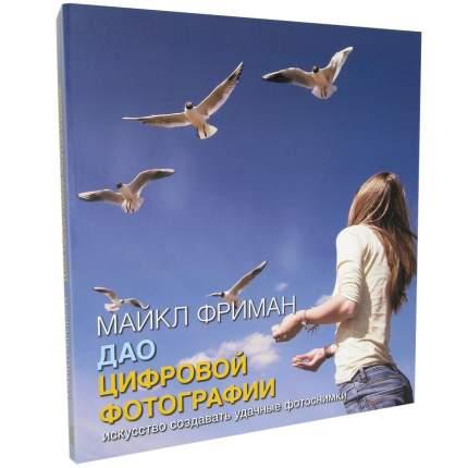 Книга Дао цифровой фотографии. Искусство создавать удачные фотоснимки