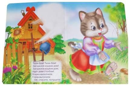 Книжка кошкин Дом