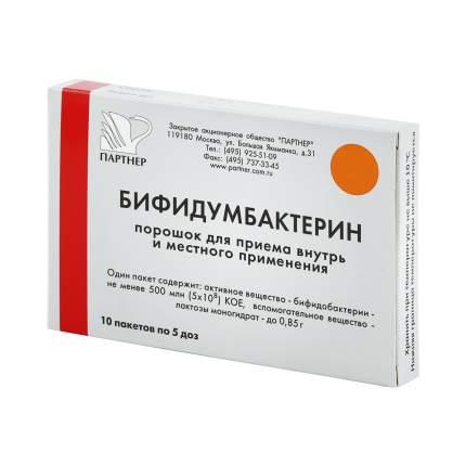 Бифидумбактерин порошок 5 доз 10 шт.