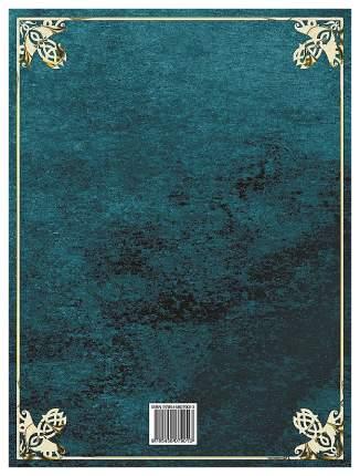 Новый Энциклопедический Словарь, том 12, Выгорецкая пустынь - Генеральный Атторней