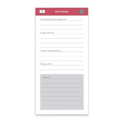Записная книжка для записи интернет-адресов, логинов и паролей СОФТ-ТАЧ ФИОЛЕТОВЫЙ