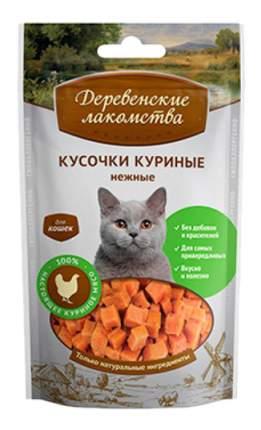 Лакомство для кошек Деревенские лакомства Кусочки куриные нежные, 50г