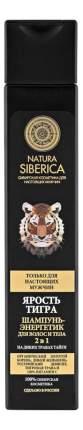 Шампунь NATURA SIBERICA 2 в 1 Ярость тигра 250 мл