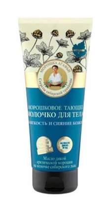 Молочко для тела Рецепты бабушки Агафьи Мягкость и сияние кожи тающее морошковое 200 мл