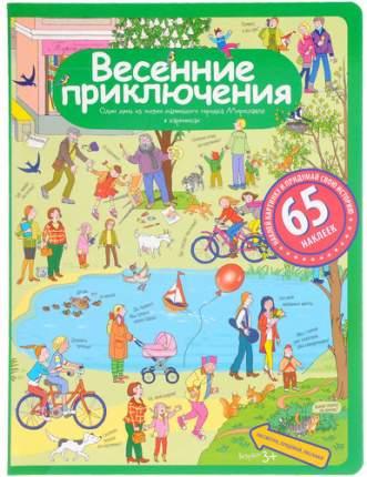 Обучающая книга Айрис Рассказы по картинкам С наклейкам и Весенние приключения (25556)