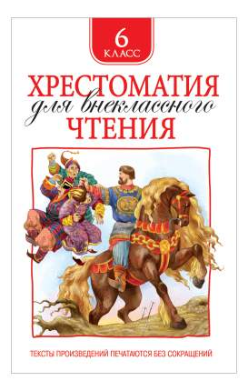 Книжка Росмэн Хрестоматия для Внеклассного Чтения 6 класс