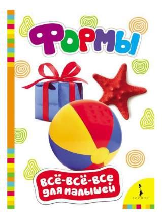 Книжка Росмэн Формы