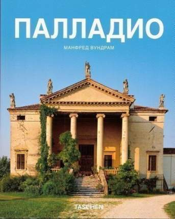 Книга Палладио
