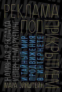 Книга Реклама под прикрытием: Нативная реклама, контент-маркетинг и тайный мир продвиже...