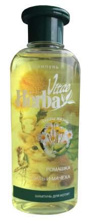 Шампунь для котят Herba Vitae, ромашка и мать-и-мачеха, травяной, 250 мл