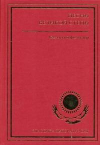 Песни Великой Степи, казахский Фольклор