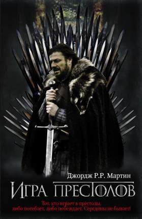 Книга Игра престолов (Новая картинка)