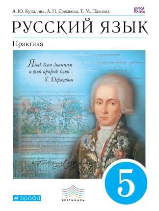 Русский Язык, практика, 5 класс Учебник