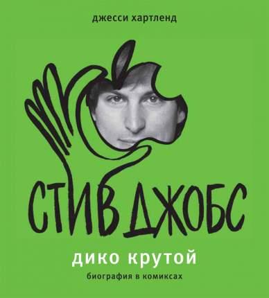 Стив Джобс, Дико крутой