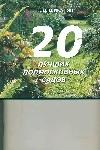 Книга 20 лучших подмосковных садов