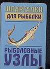Шпаргалки для Рыбалки, Рыболовные Узлы
