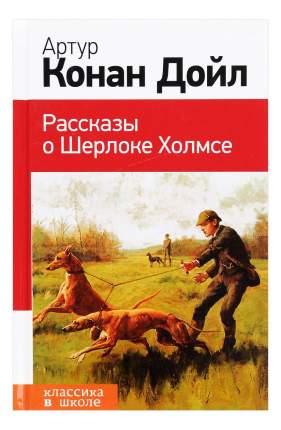 Рассказы о Шерлоке Холмсе. Артур конан Дойл