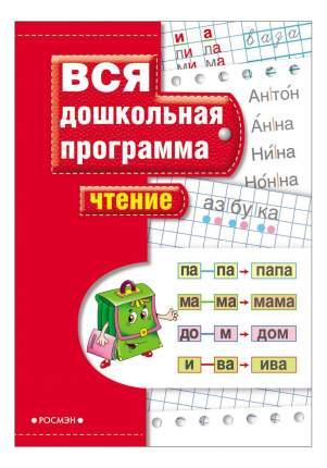 Чтение. Учебное пособие по подготовке к школе. Светлана Гаврина