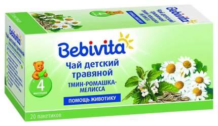 Чай Bebivita Тмин Ромашка Мелисса с 4 мес 20 пак