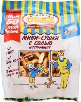 Мини-сушки Семейка Озби с солью 150 г